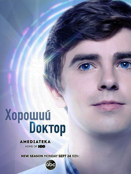 Хороший доктор (2 сезон) / The Good Doctor (2018) WEB-DLRip
