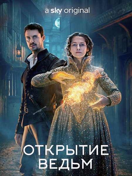 сериал Открытие ведьм (2 сезон) / A Discovery of Witches